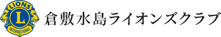 倉敷水島ライオンズクラブ